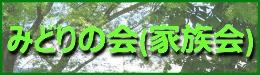 みどりの会(家族会)
